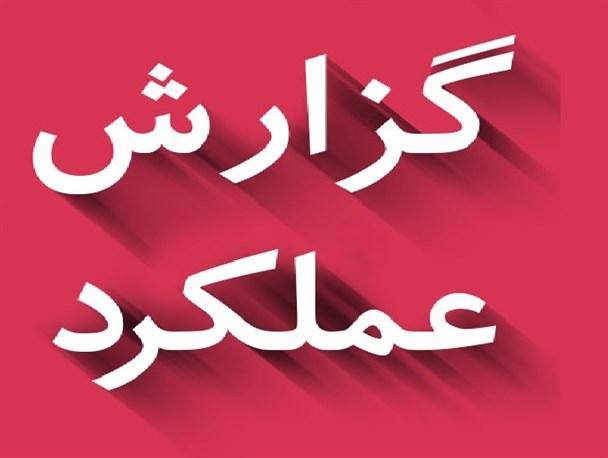 گزارش عملکرد ماههای اسفند و فروردین